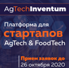 agtechinventum_160x160_1.png